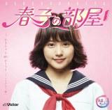 10位『春子の部屋〜あまちゃん 80's HITS〜ビクター編』