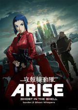 『攻殻機動隊ARISE border:2 Ghost Whispers』(11月30日公開)(C)士郎正宗・Production I.G/講談社・「攻殻機動隊ARISE」製作委員会