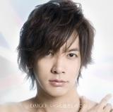 7月31日に発売されるDAIGOのシングル『いつも抱きしめて/無限∞REBIRTH』初回Aジャケット