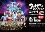 円谷プロ50周年記念『ウルトラマン シンフォニーコンサート2013 with 東京フィルハーモニー交響楽団』