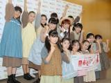 ミュージカル『赤毛のアン』千秋楽公演取材会に出席したキャスト一同 (C)ORICON NewS inc.