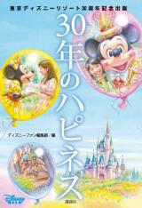 東京ディズニーリゾート初の公式エピソード集『30年のハピネス』(c)Disney