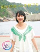 1万部の増刷が決定した『NHK 連続テレビ小説 あまちゃん 能年玲奈 featuring 天野アキ 完全保存版』(表紙)