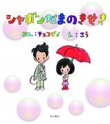 映画『ATARU』スピンオフ絵本『シャボンだまのきせき』(ぶん:チョコザイ、え:こう)