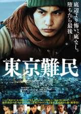 初公開された『東京難民』ポスタービジュアル(C)2014『東京難民』製作委員会