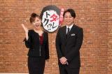 関西テレビ・フジテレビ系火曜よる11時に有吉弘行の新冠番組が登場(C)関西テレビ