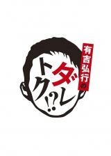 10月8日スタート『有吉弘行のダレトク!?』