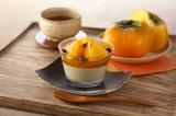 ほうじ茶のババロアに和歌山県産の種無し柿をのせた『柿とほうじ茶のジュレ』(295円)