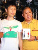 DVD発売記念イベントに出席したハライチ(左から)岩井勇気、澤部佑 (C)ORICON NewS inc.