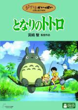 DVD『となりのトトロ』(C)1988 二馬力・G