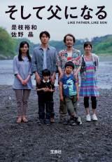 『そして父になる』小説版(宝島社)