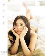 佐々木希の最新写真集『ささきき』(集英社)
