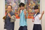 (左から)宮地佑紀生、辻本達規、木島杏奈(C)グランスピアー製作委員会