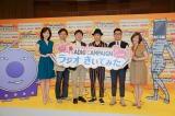 NHK&民放連、共同ラジオキャンペーン
