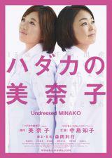 映画『ハダカの美奈子』ティーザービィジュアル (C)2013『ハダカの美奈子』製作委員会