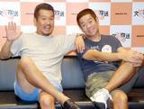 文化放送『TOKYO LIVING ROOM』制作発表記者会見に出席したFUJIWARA(左から)藤本敏史、原西孝幸 (C)ORICON NewS inc.
