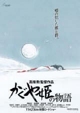 高畑勲監督最新作『かぐや姫の物語』ポスター(C)2013 畑事務所・GNDHDDTK
