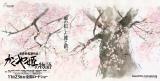高畑勲監督最新作『かぐや姫の物語』バナー(C)2013 畑事務所・GNDHDDTK
