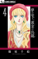 画家・篠原千絵氏による『夢の雫、黄金の鳥籠』の最新4巻(小学館)
