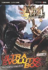 攻略本『モンスターハンター4 3DS版ULTRA EVOLUTION BOOK』(集英社)