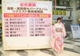 ファン投票上位12曲をカバーしたアルバム『リクエスト・カバーズ』を11月6日に発売する岩佐美咲