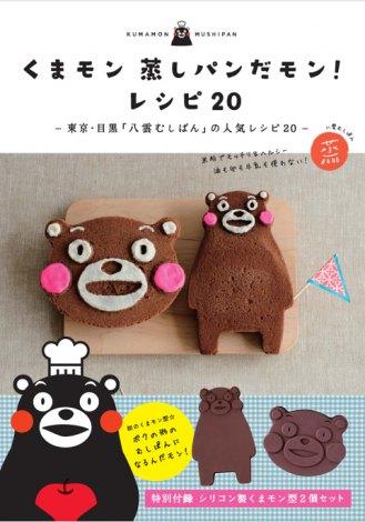 サムネイル 10月2日に発売されるレシピブック『くまモン 蒸しパンだモン!レシピ20』(税込1785円)