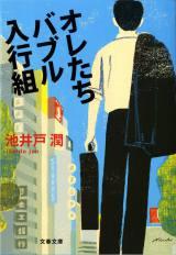 最終回放送週で再び首位に返り咲いた池井戸潤氏『オレたちバブル入行組』