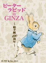 銀座・ソニービルで10月1日より開催される『 ピーターラビット in GINZA 〜絵手紙120周年〜』