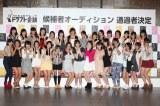 「AKB48グループドラフト会議 候補者オーディション」第三次審査通過者30人(C)ORICON NewS inc.