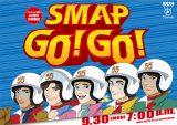 9月30日放送の特番『SMAP GO!GO!』でSMAPが『古畑任三郎 VS SMAP』の続編を生放送(C)タツノコプロ
