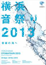 世界へもアピールする『横浜音祭り2013』は11月30日まで、横浜みなとみらいホール、市内各所の文化観光施設ほかにて開催される