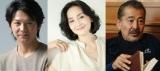 映画『サクラサク』に出演する(左から)主人公・俊介役の緒形直人、その妻・昭子役の南果歩、俊介の父親・俊太郎役の藤竜也