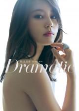 堀北真希、5年ぶりとなる写真集『Dramatic』表紙