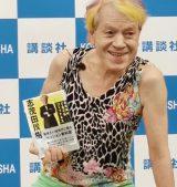 フィットネス本を出版した志茂田景樹