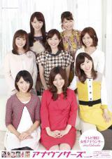 「テレビ朝日女性アナウンサー2014年カレンダー」壁掛け型表紙