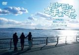 『モヤモヤさまぁ〜ず2』の最新DVDがシリーズ初の首位を獲得