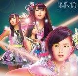 NMB48の8thシングル「カモネギックス」