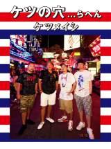 ケツメイシ『ケツの穴...らへん』が週間総合ミュージックDVD・Blu-ray Discランキングで初代首位を獲得
