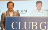 島耕作(右)と作者・弘兼憲史先生=『CLUB GENT』プロジェクト発足記念イベント (C)ORICON NewS inc.