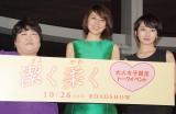 映画『潔く柔く』の大人女子限定トークに出席した(左から)恋愛アドバイザー・羽林由鶴氏、長澤まさみ、波瑠 (C)ORICON NewS inc.