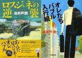 『半沢直樹』シリーズの第3弾「ロスジェネの逆襲」(左)と「オレたちバブル入行組」の表紙