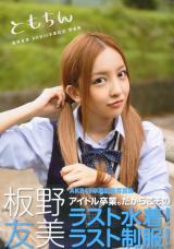 AKB48卒業記念写真集『ともちん』表紙