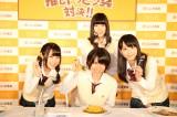 『推しトッピン具対決!!』記者発表会に出席したSKE48(上から)松井珠理奈、(下段左から)高柳明音、中西優香、松井玲奈