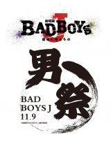 『劇場版 BAD BOYS J—最後に守るもの—』男性限定試写会イベントにジャニーズキャスト総勢12人が登場