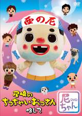 DVD『尼崎のちっちゃいおっさん 略して 尼ちゃんDVD』ジャケット写真 (C)2013 吉本興業 (C)UPRIGHT Co.,Ltd.