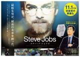 会長 島耕作と夢の共演!映画『スティーブ・ジョブズ』11月1日公開(C)2013 The Jobs Film,LLC.