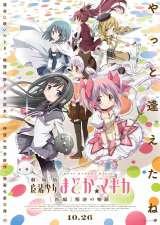 『劇場版 魔法少女まどか☆マギカ [新編]叛逆の物語』(C)Magica Quartet/Aniplex・Madoka Movie Project Rebellion
