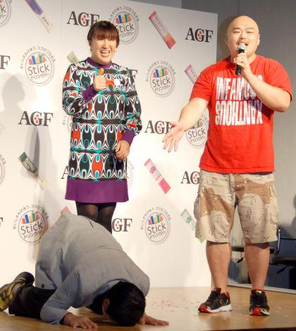 本家を超えた!?土下座も披露=AGF『Stickドリンクバー』新CM&キャンペーン発表会 (C)ORICON NewS inc.