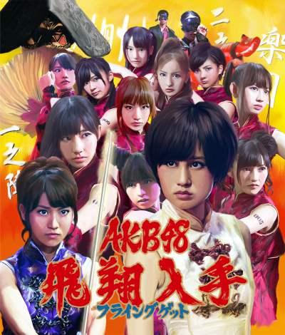 22ndシングル「フライングゲット」(2011年8月発売、センター:前田敦子)