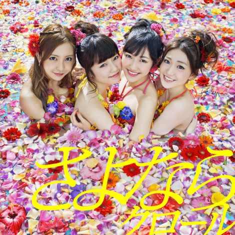 31stシングル「さよならクロール」(2013年5月発売、センター:大島優子、渡辺麻友、板野友美、島崎遥香)